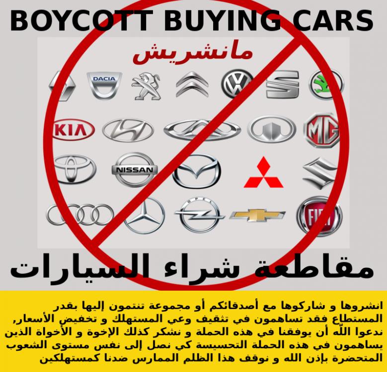 Boycott_Final_1.png